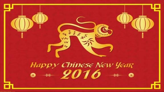 שנת הקוף - ברכת שנה חדשה לראש השנה הסיני 2016