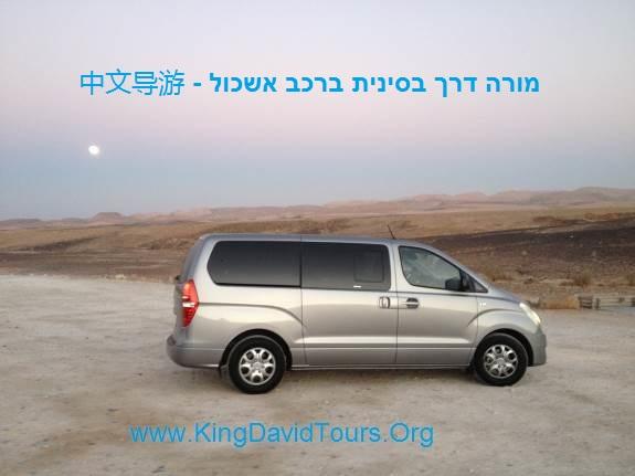 מורה דרך בסינית ברכב אשכול